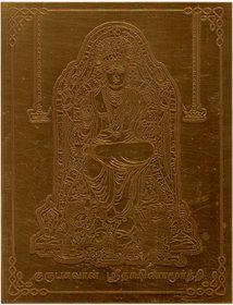 A2555 - Guru Baghavan Sri Dakshinamoorthy Image Yantra