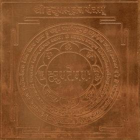 A2560 - Sri Hanuman Puja Yantra