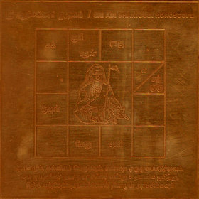 A2558 - Sri Adi Shankara Horoscope Yantra