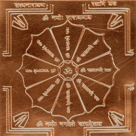A2567 - Sri Satyanarayana Swamy Yantra Yantram Yendram In Copper