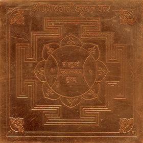 A2575 - Sri Prabhavasali Hanumath Yantra Yantram Yendram In Copper