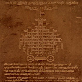 A2587 - Radha Bandham Bandam Yantra Yantram Yendram In Copper