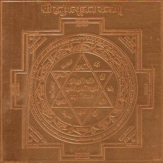 A2551 - Hanuman Puja Yantra