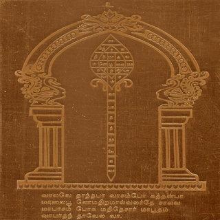A2585 - Sastra Bandam Sasthra Bandham Yantra Yantram Yendram In Copper