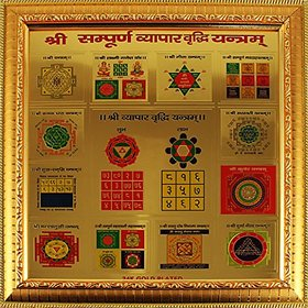 eshoppee shree shri sampoorn sampuran vypar vridhi yantra for Money Success and Achievement