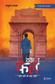 Twelfth Fail Ebook By Anurag Pathak