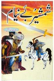 SHAMSHEER E BE NEYAM Urdu Hardcover (set of 2)
