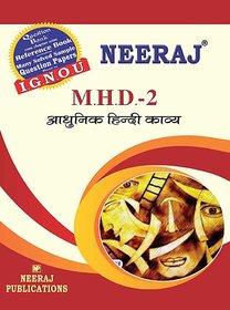 Neeraj MHD-2 (MHD-2)