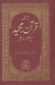 Tarjuma Quran Majeed Urdu by Maulana Maududi