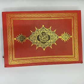 Quran With Big Letter