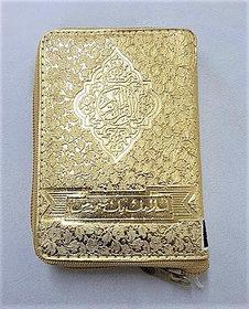 Al Quran Al Karim Pocket Size(Palm Size)