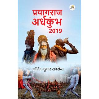 Prayagraj Ardh Kumbh 2019