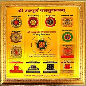 eshoppee shri shree sampoorn sampurna vastu dosh nivaran yantra for remove evils