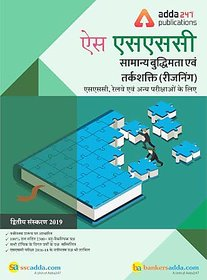 Reasoning Book for SSC CGL, CHSL, CPO, and Other Govt. Exams (Hindi Printed Edition) by Adda247 Publications