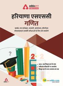 Haryana SSC Mathematics Book (Hindi Printed) by Adda247 Publications