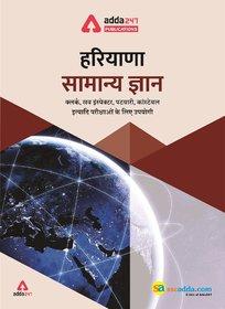 Haryana SSC General Knowledge Book (Hindi Printed) by Adda247 Publications