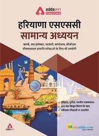 Haryana SSC General Awareness Book (Hindi Printed) by Adda247 Publications