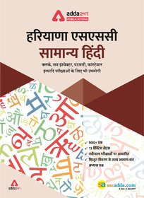 Haryana SSC Hindi Language Book by Adda247 Publications