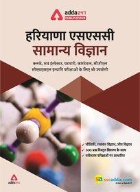 Haryana SSC General Science Book (Hindi Printed) by Adda247 Publications