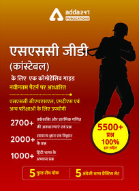 A Comprehensive Guide for SSC GD Constable (In Hindi Printed Edition) by Adda247 Publications