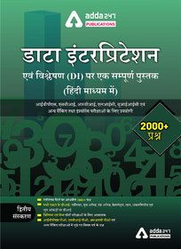 A Complete Book on Data Interpretation and Analysis (Hindi Printed Edition) by Adda247 Publications
