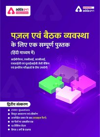A Complete Book of Puzzles  Seating Arrangement (Second Printed Hindi Edition) by Adda247 Publications