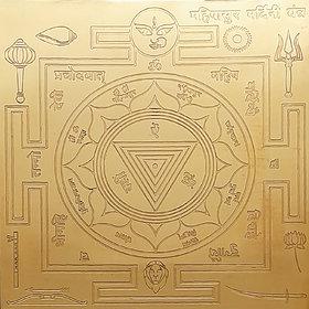 Mahishasura Mardini Yantra Yantram Yendram In Copper (Hindi/Sanskrit)