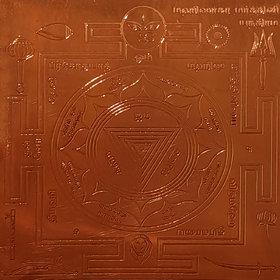 Mahishasura Mardini Yantra Yantram Yendram In Copper (Tamil)