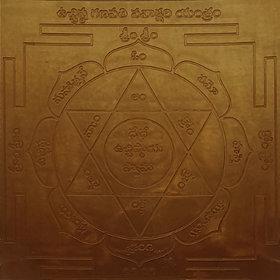 Sri Uchishta Ganapathy Yantra Yantram Yendram In Copper (Telugu)