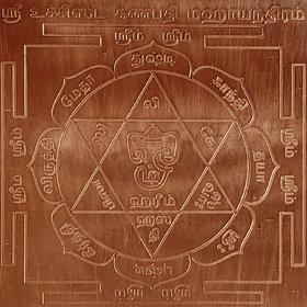 Sri Uchishta Ganapathy Yantra Yantram Yendram In Copper (Tamil)