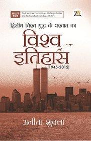 Dwitiya Vishwa Yudh Ke Pashchaat Ka Vishwa Itihaas 1945  2015
