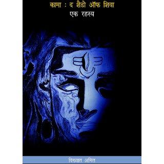 Kama the shadow of Shiva ek rahasya