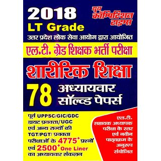 LT Grade 2018 Physical  Education Chapter-wise  Solved Papers