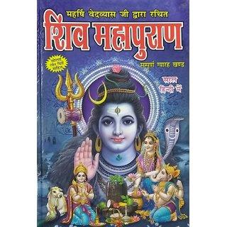 Shiv puran mahapuran in hindi with 16 coloured pictures