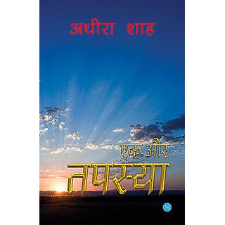 Ek Aur Tapasya