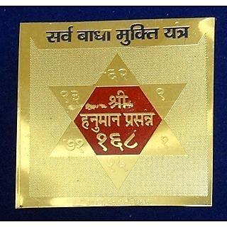 Sarva Badha Mukti Yantra