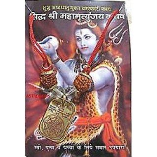 Sobhagya Mahamritunjaya Yantra Locket - grants longevity, good health and freedom from fear of death