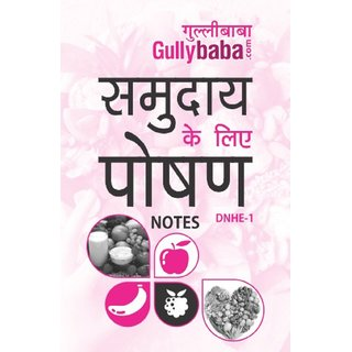 IGNOU DNHE-1 Nutrition for the Community Notes In Hindi Medium - 2018