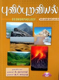 GEOMORPHOLOGY in TAMIL for TNPSC, UPSC, Civil Services and other Competitive Exams Board book Jan 01, 2018 Prof. Dr. E.C.Kamaraj Head of the Department Geography Dept. Government Arts College Kumbakonam and Prof. Dr. K.Kumarasamy Former Director of Co