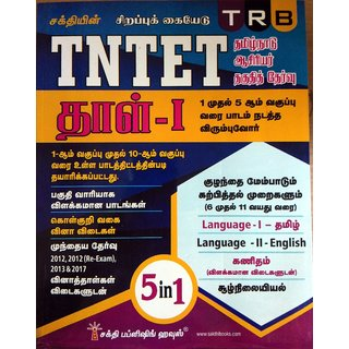 TNTET Paper I (Child Development and Pedagogy) in TAMIL/5 subjects in 1 book Special Guide for teachers of classes of I to V Paperback Jan 01, 2018 Editorial Board of Sakthi Publishing House