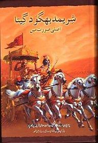 Bhagavad Gita As It Is (Urdu) by Srila Prabhupada World Most read Edition