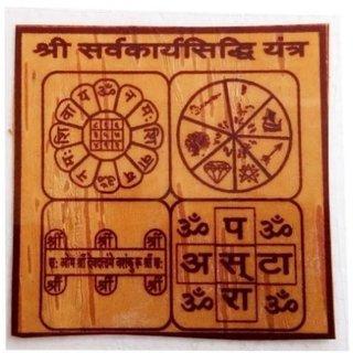 ReBuy Shri Sarva Karya siddhi Yantra - Bhoj patra - Fulfillment of all Desires