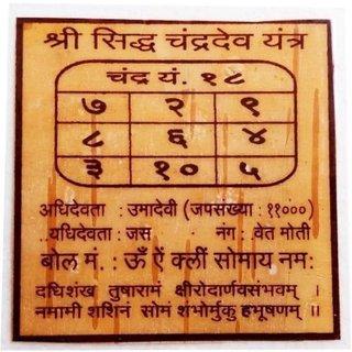 ReBuy Siddha Chandradev BhojPatra Yantra - Chandra Grah Shanti and dosha nivaran