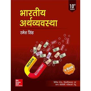 Indian Economy Hindi Bharatiya Arthvyavastha By Ramesh Singh