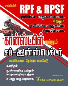 RPF  RPSF Constable and Sub Inspector (Tamil)