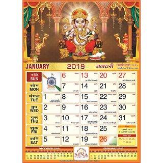 mohan tithi nirnay 2019 hindu calendar 2019 2 pcs