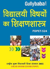 PDPET-524 Pedagogy of Elementary School Subjects In Hindi (NIOS D.El.Ed. Bridge Course)