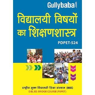 PDPET-524 Pedagogy of Elementary School Subjects In Hindi (NIOS D.El.Ed. Bridge Course)