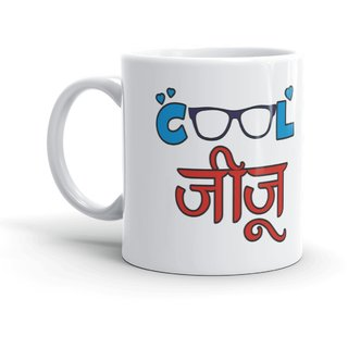 Buy FS Birthday Gift Cool Jiju White Coffee Mug 320ml For Day Many Mor Gifts Brother In Law Online