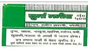 Hashmi Surma 555 (Bareilly wala)